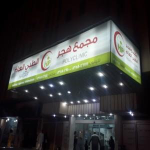 1073783d8 تكافل الخليجية المتنوعة  Takaful Alkalijia Almutanawie